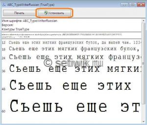 Устанавливаем шрифт в Windows