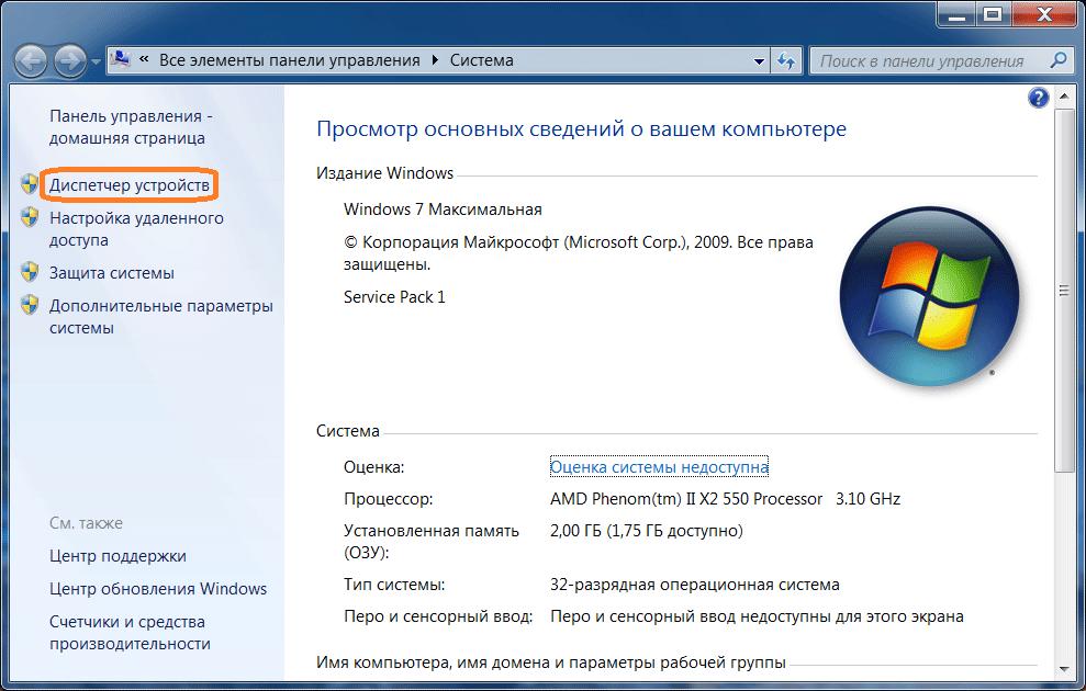 """Открываем через элемент """"Система"""" панели управления"""