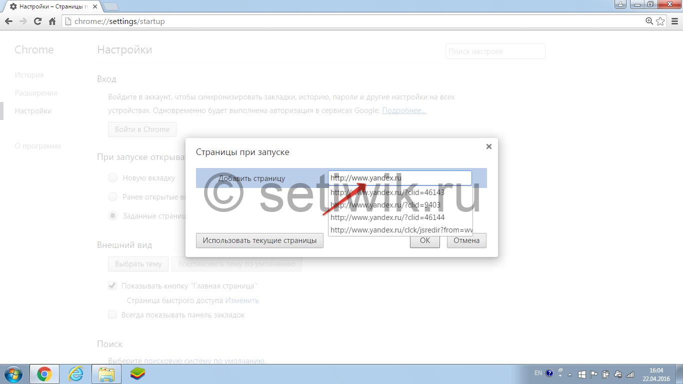 4 как сделать яндекс стартовой страницей - Как сделать Яндекс стартовой страницей в Google Chrome