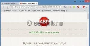 Как убрать рекламу в браузере Яндекс