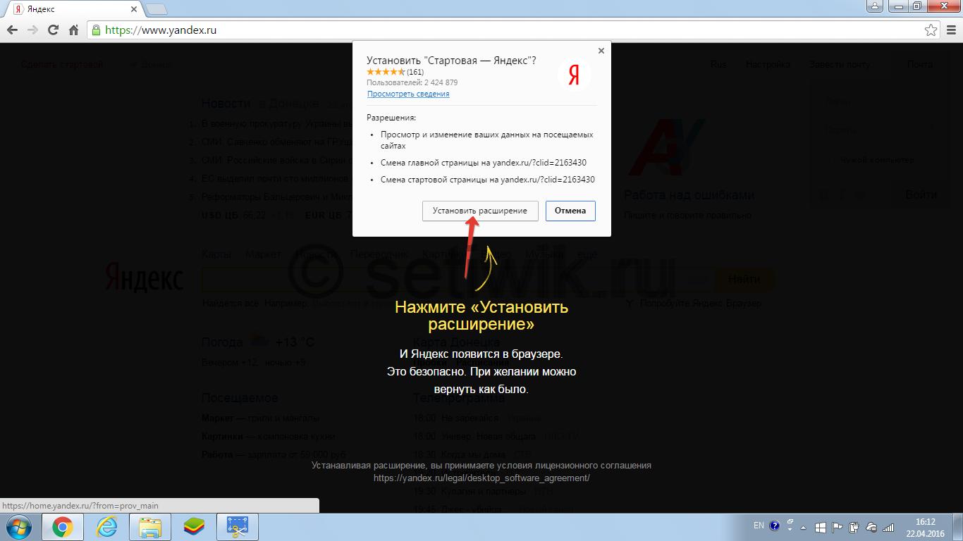 6 как сделать яндекс стартовой страницей - Как сделать Яндекс стартовой страницей в Google Chrome