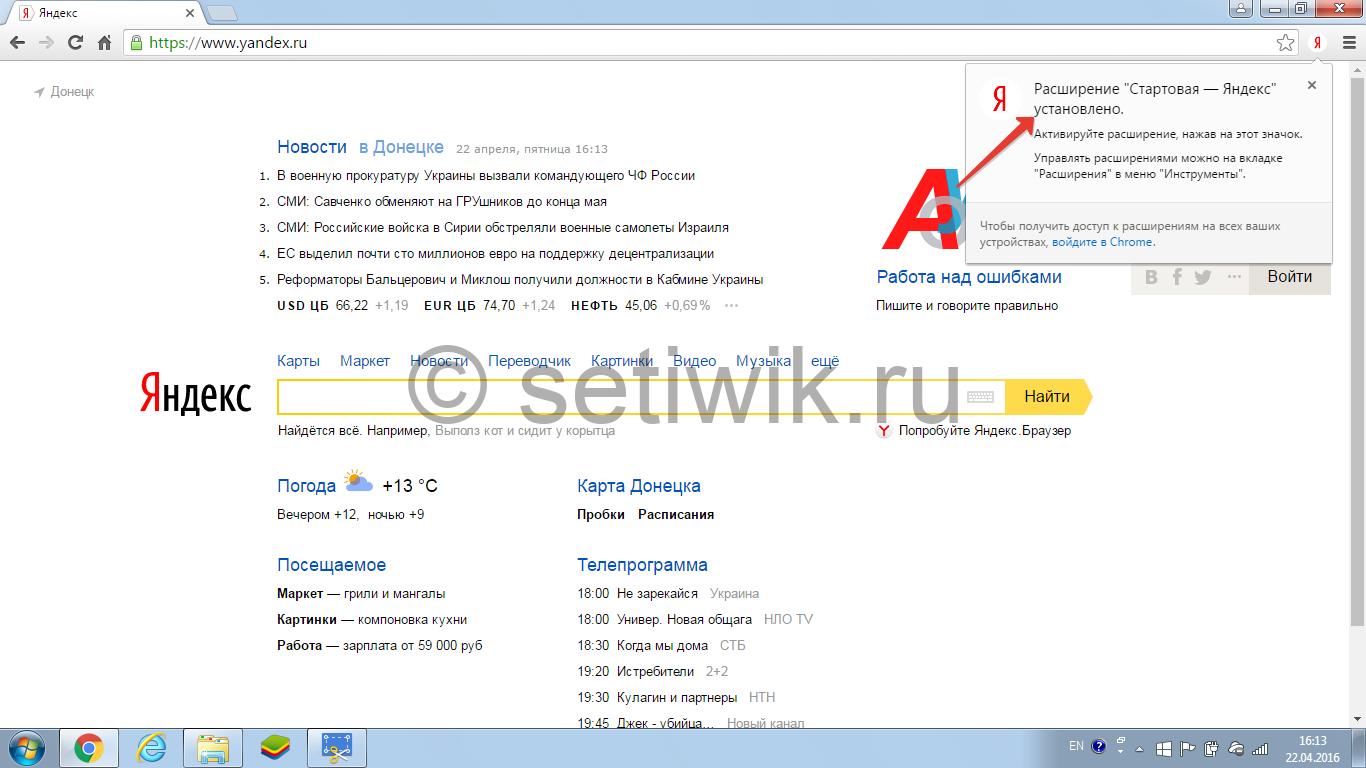 7 как сделать яндекс стартовой страницей - Как сделать Яндекс стартовой страницей в Google Chrome