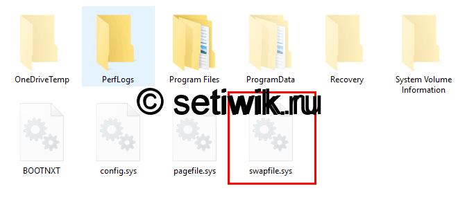 Swapfile.sys в Windows 10