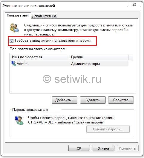 Отключение пароля в настройках учетной записи
