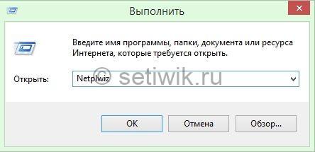 Отключение запроса пароля при входе в настройках учетных записей пользователей