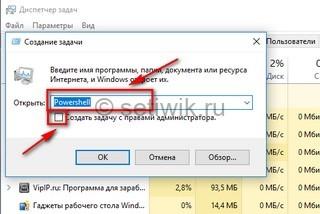 Исправление Windows 10 не работает Пуск