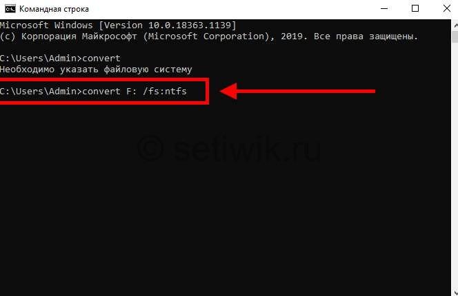 Как изменить файловую систему c fat в ntfs
