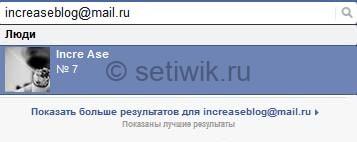 Ищем человека по Facebook