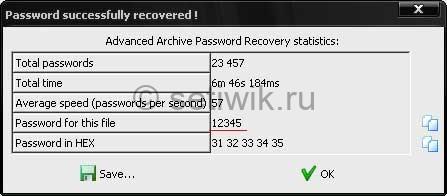 Как взломать архив rar, zip, exe