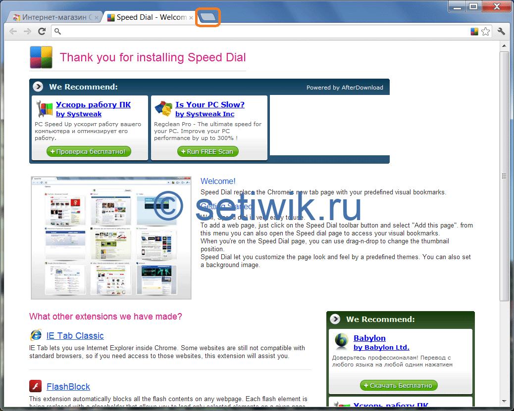 открываем новое окно браузера chrome для проверки