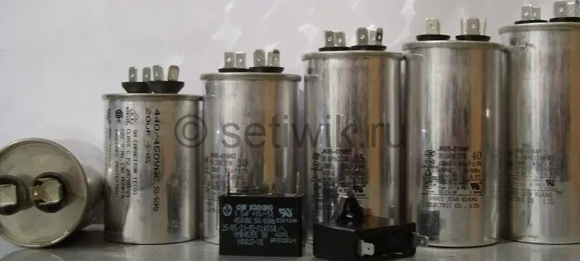 Пусковые конденсаторы для сплит системы