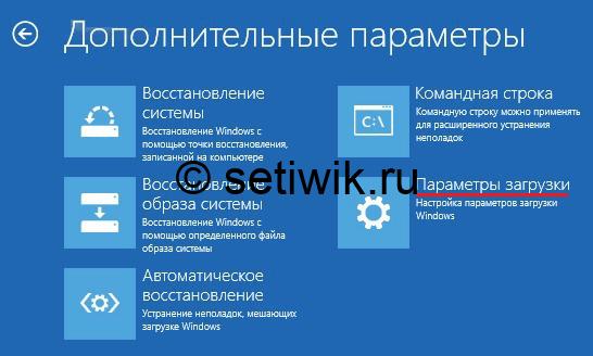 Параметры загрузки Windows 8