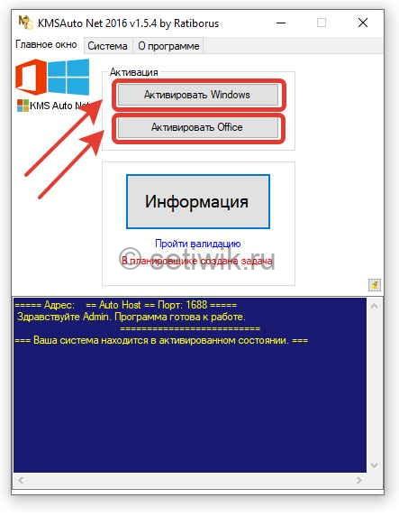 """""""Активировать Windows"""" или """"Активировать Office"""""""