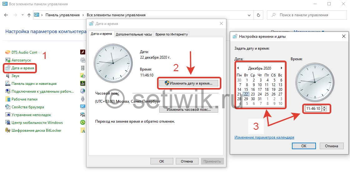 Изменения даты и времени через панель управления