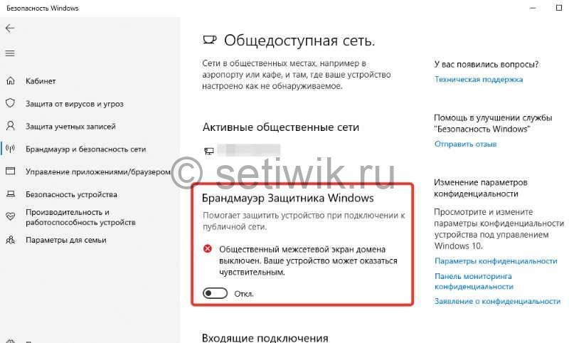 Отключение брандмауэра в параметрах безопасности Windows 10