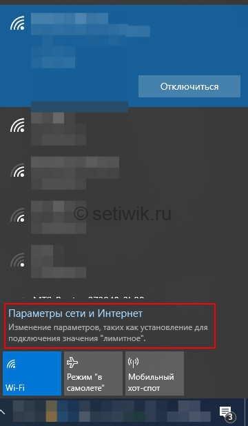 Параметры сети интернет отключение брандмауэра