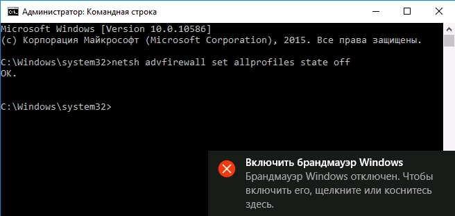Отключение брандмауэра Windows 10 при помощи cmd