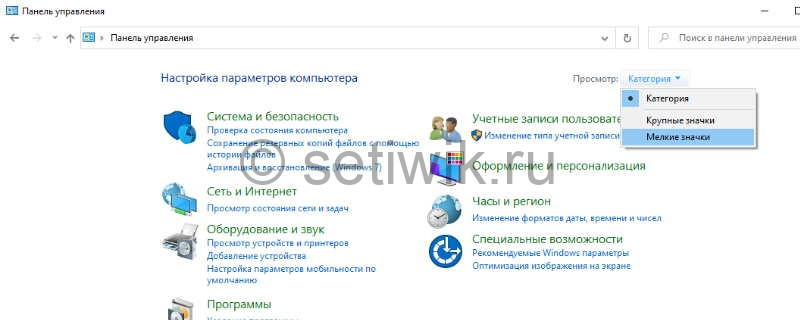 Отключение фаервола в Windows 10 через панель управления
