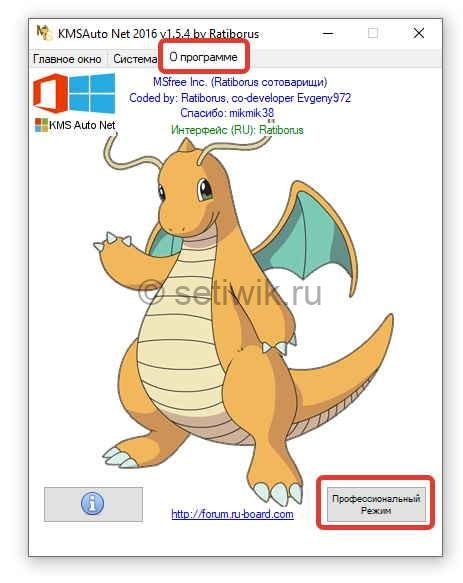 Перевод активатора windows в профессиональный режим