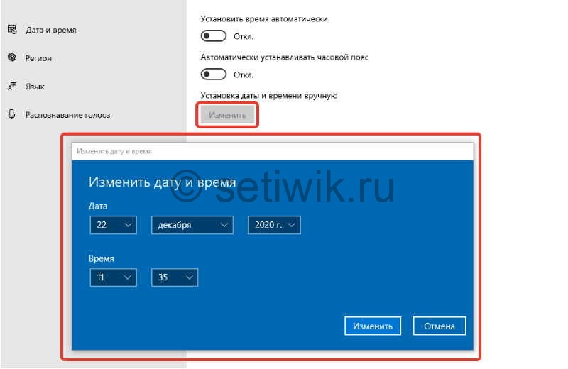 Ручная настройка даты и время в Windows 10