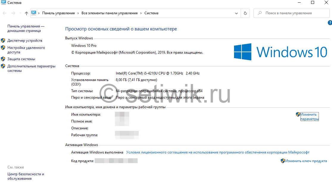 Свойство системы Windows