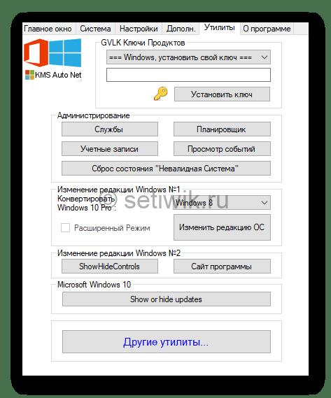 утилиты встроенные в активатора Windows