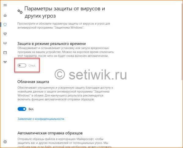 Отключение защитника Windows 2