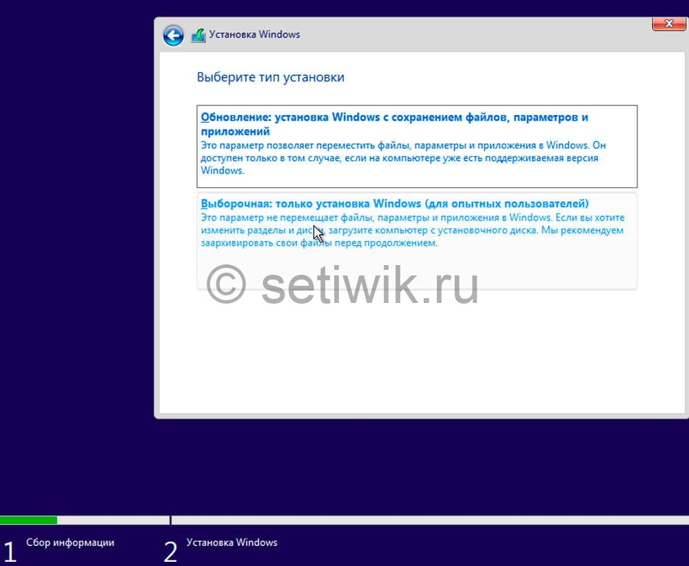 «Выборочная: только установка Windows (для опытных пользователей)».