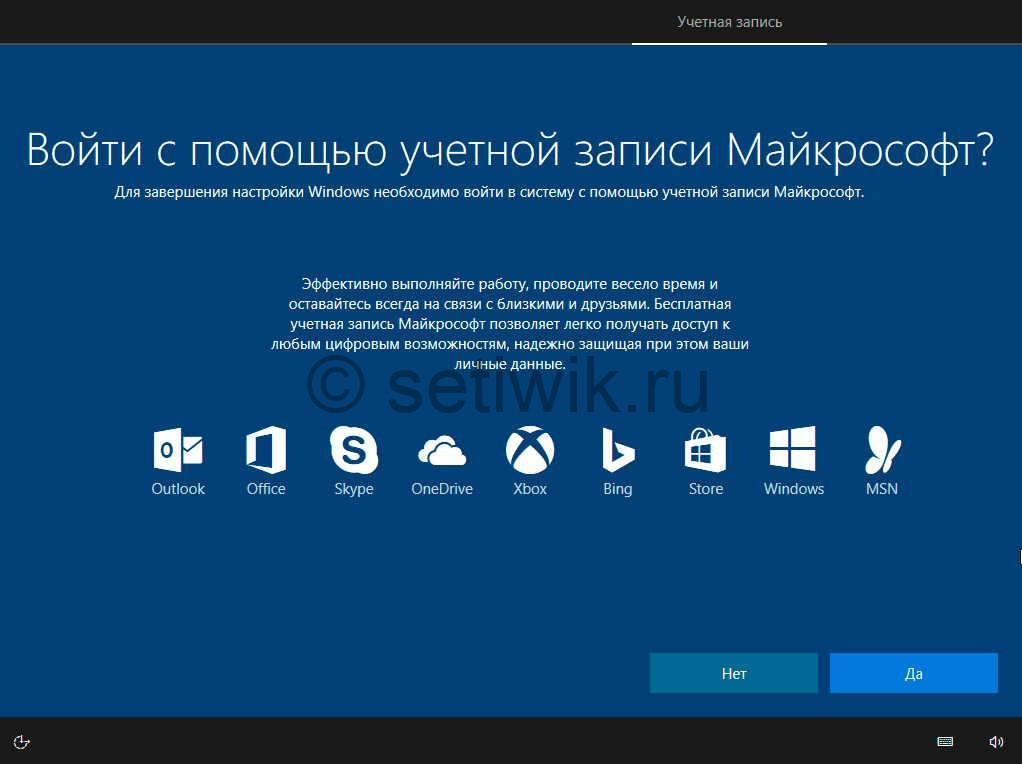 Вход с помощью учетной записи Microsoft