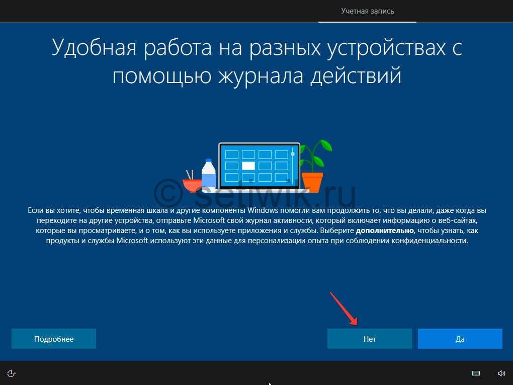 Включить отправку Microsoft своего журнала активности