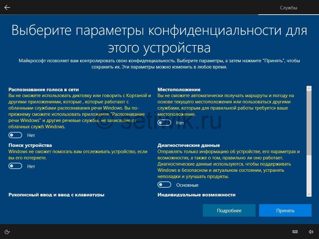 Экран параметров конфиденциальности
