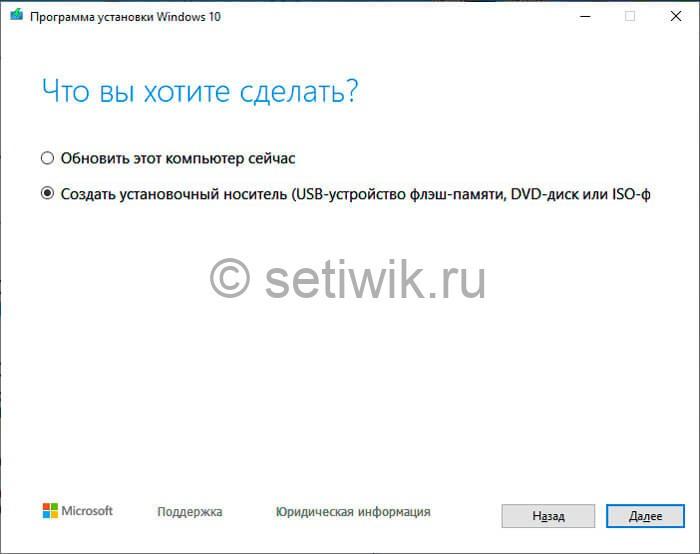 Создать установочный носитель (USB-устройство флэш-памяти, DVD-диск или ISO-файл