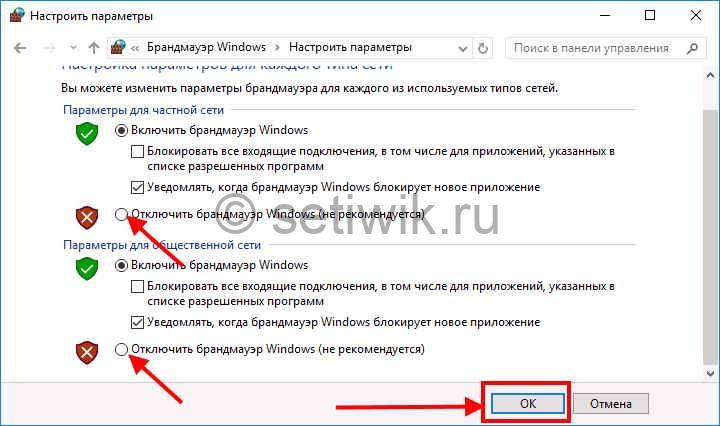 Выключить фаервол Windows 10
