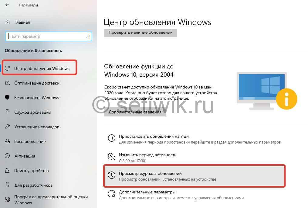 Проверьте наличие обновлений для системы Windows 10