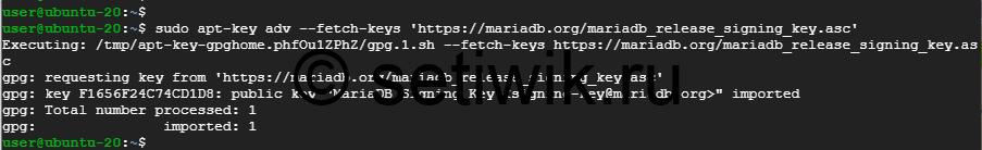 Импорт ключа MariaDB GPG