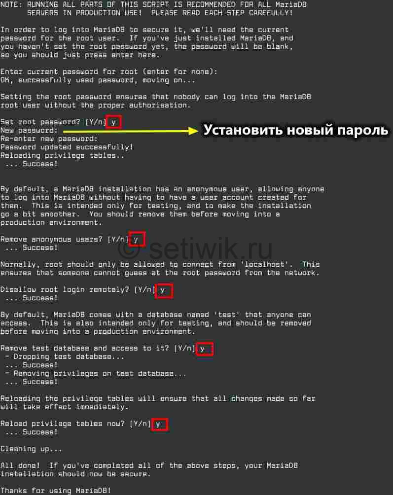 Безопасность базы данных MariaDB в CentOS 8