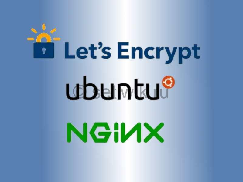 Получите сертификат Let's Encrypt