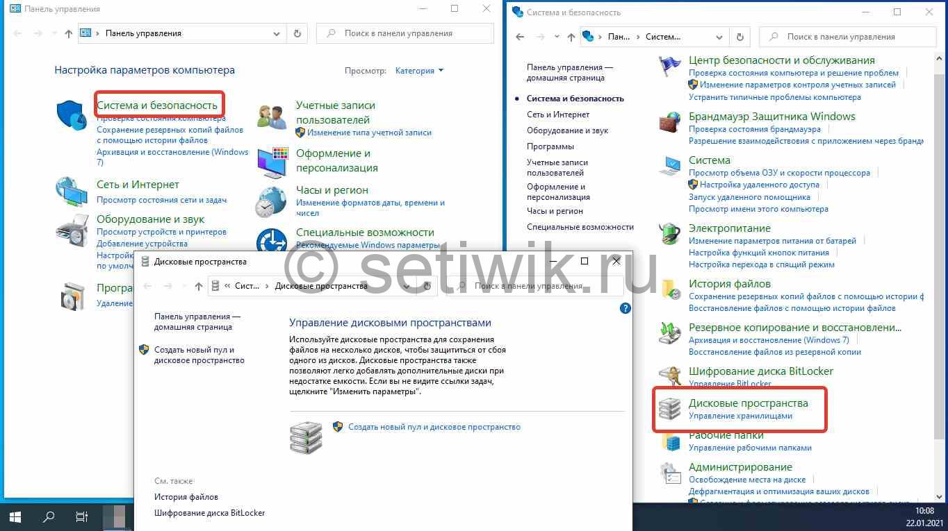 Как настроить RAID в Windows 10