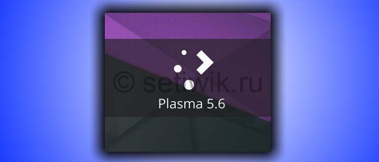 Как установить KDE Desktop на Ubuntu