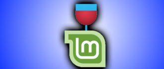 Как установить Wine на Linux Mint 20 и запустить приложения Windows