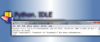 Как установить Python IDLE в Linux