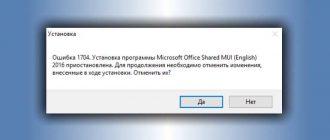 Ошибка установки 1704 для 64-разрядной версии Microsoft Office