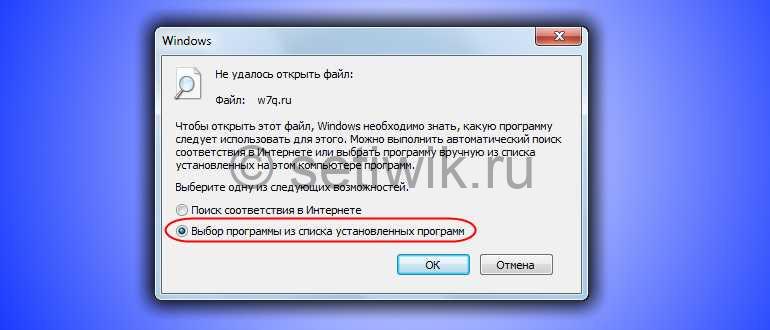 Меняем программы по умолчанию в Windows