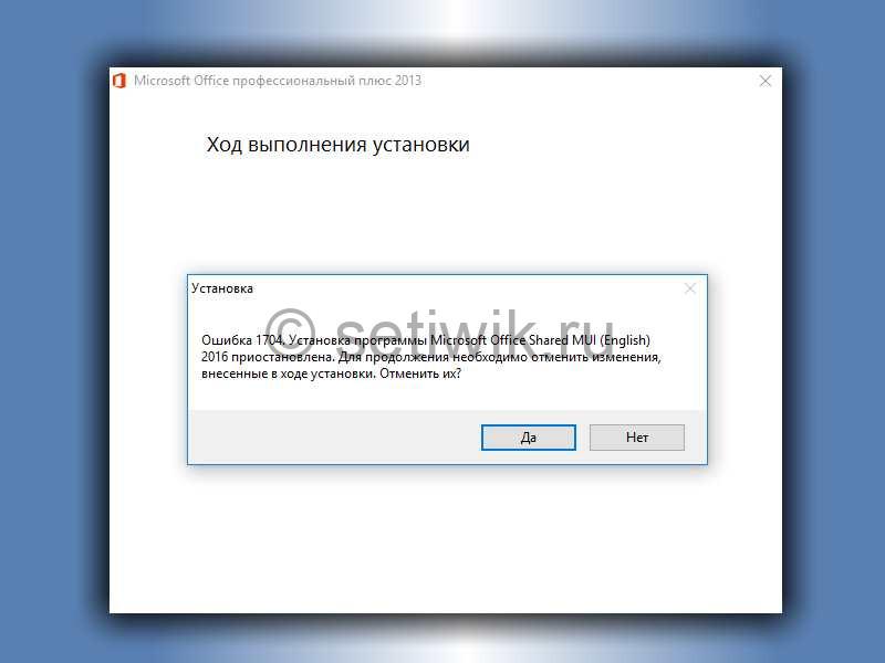 При установки Office появляется Ошибка установки 1704