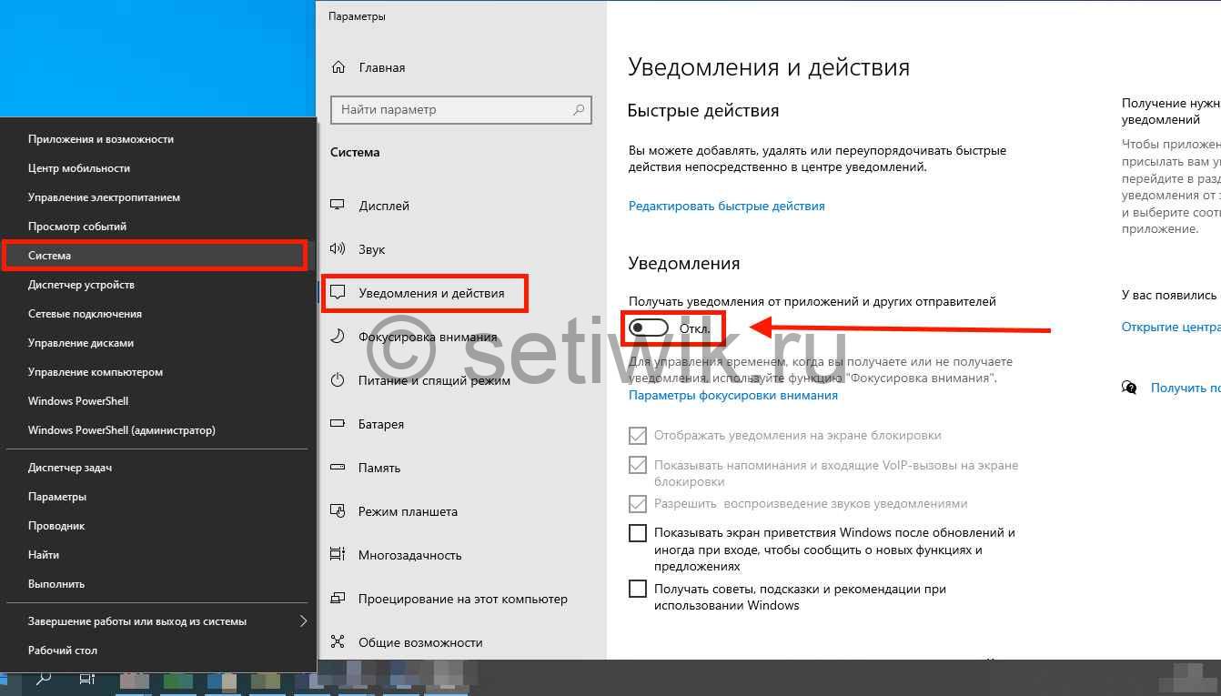 Отключение уведомлений (советов и рекомендаций) Windows 10