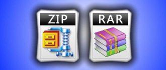 Как сделать ZIP архив