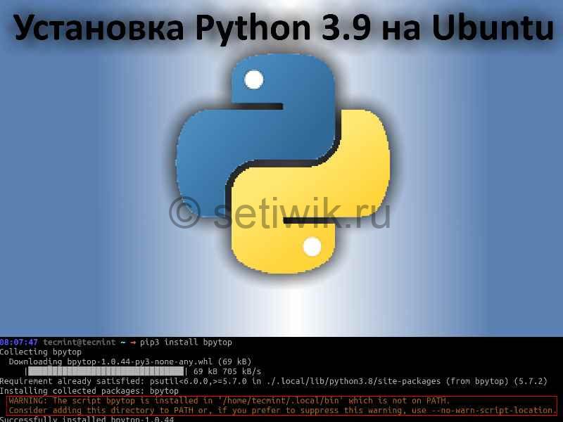 Установите Python 3.9.1 на Ubuntu 20.04