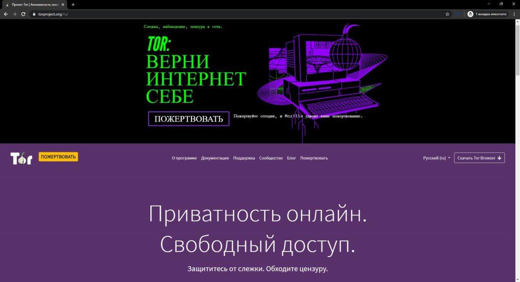 официальный сайт TOR Project