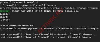 Проверка состояние Firewalld