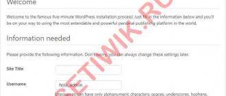 Запустите веб-установщик WordPress